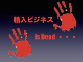 「輸入ビジネス is dead.」からの「will never die」